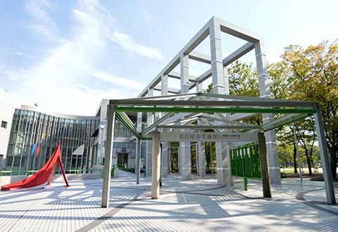 名古屋市美术馆